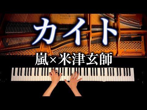 カイト - 嵐×米津玄師 (NHK2020ソング) by CANACANA familyyoutube thumbnail image
