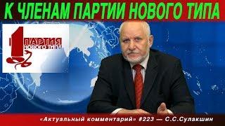 АК #223 «К членам партии Нового типа» Степан Сулакшин
