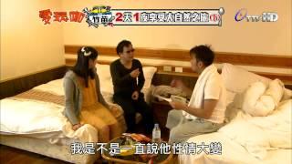 愛玩咖 2014-04-23 Pt.1/4 竹苗兩天一夜(下)
