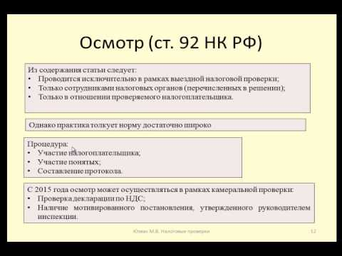 Поведение налогоплательщика в рамках налоговых проверок 9. Осмотр ст. 92 НК РФ