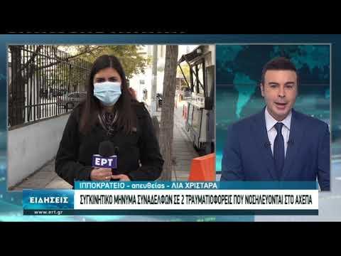 Στη Θεσσαλονίκη, το Ιπποκράτειο άρχισε την εφημερία με  250 ασθενείς με κορονοϊό. | 20/11/2020 | ΕΡΤ