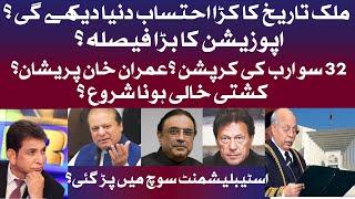 عمران خان کا کڑا احتساب ہوگا؟اپوزیشن کا اہم فیصلہ؟کشتی خالی ہونا شروع؟