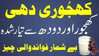 khajoor aur dahi ke fayde - 免费在线视频最佳电影电视节目
