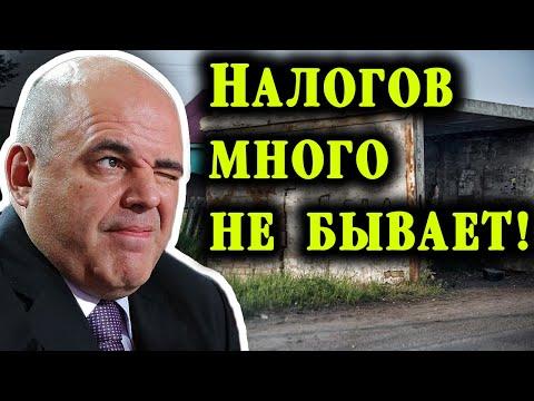 НОВЫЕ НАЛОГИ ДЛЯ РОССИЯН И БИЗНЕСА: Выжимать бабло будут до последнего!   Жизнь в России