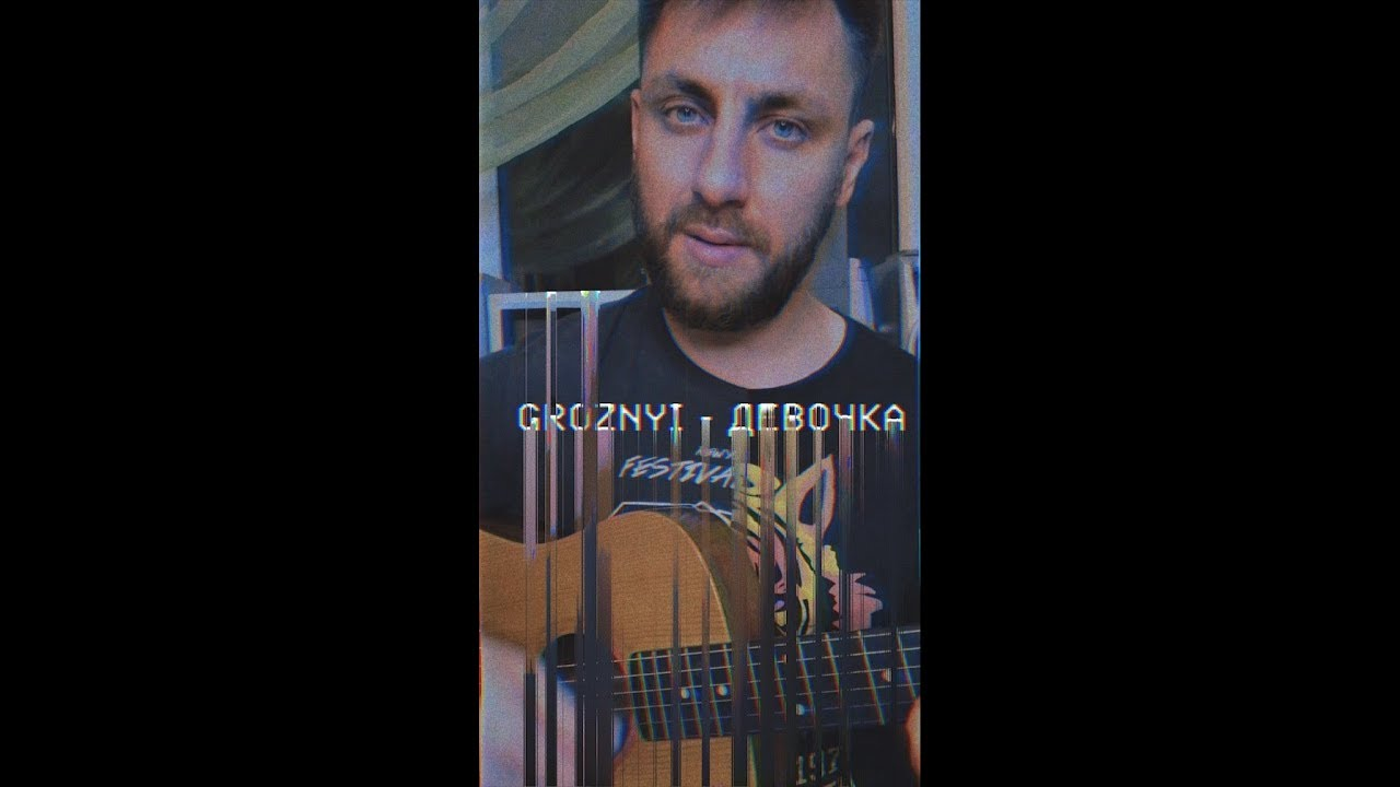 Groznyi — Девочка