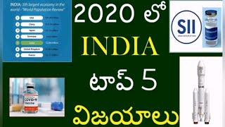 2020 లో భారత్ సాధించించిన అద్భుత విజయాలు - 2020 INDIAN SUCCESS STORIES