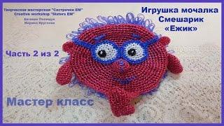 """МК Игрушка-мочалка Смешарик """"Ежик"""" часть 1 из 2"""