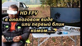 HD FPV в аналоговом виде, AHD камера, это реально!