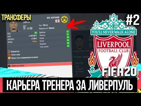 FIFA 20 | Карьера тренера за Ливерпуль [#2] | ТРАНСФЕРЫ / КОГО КУПИТЬ?