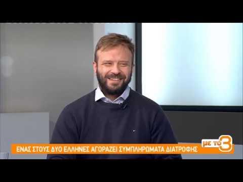 Ένας στους δύο Έλληνες αγοράζει συμπληρώματα διατροφής| 21/1/2019 | ΕΡΤ