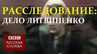 Расследование Би-би-си: как и за что убили Литвиненко - BBC Russian