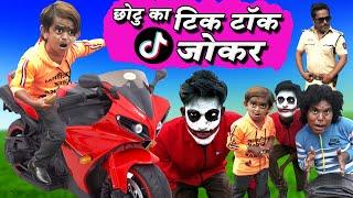 CHOTU ka TikTok JOKER | छोटू का टिक टॉक जोकर  | Khandesh Hindi Comedy | Chotu Dada Comedy Video