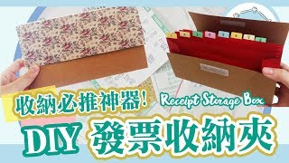 【莎莎瘋手作】收納必備神器!發票收納夾讓你輕鬆搞定煩人發票|DIY-Receipt Storage Box