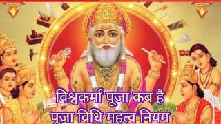 Vishwakarma puja 2020 || ऐसे करें विश्वकर्मा पूजा महत्व नियम व कथा || - Download this Video in MP3, M4A, WEBM, MP4, 3GP
