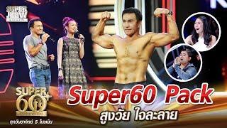 พี่สุวิทย์ Super60 Pack สูงวัย ใจละลาย | SUPER 60+