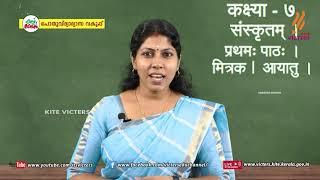 Standard 7 | Sanskrit | Class – 02