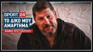 Φάνης Χριστοδούλου | Ο αυτοεξόριστος στη συνέντευξη της ζωής του