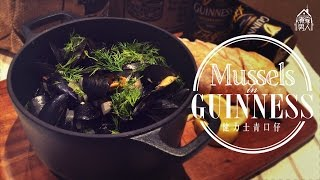 黑啤青口仔 - 十狗才子 Mussels in Guinness - A Ruff Guide to Christmas