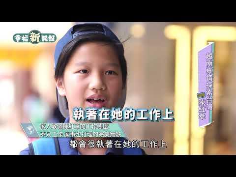 幸福新民報第4季 第16集 陳紅幸