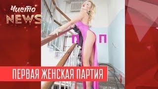 Планы Зеленского, пьяный депутат и пикантная ситуация с Порошенко