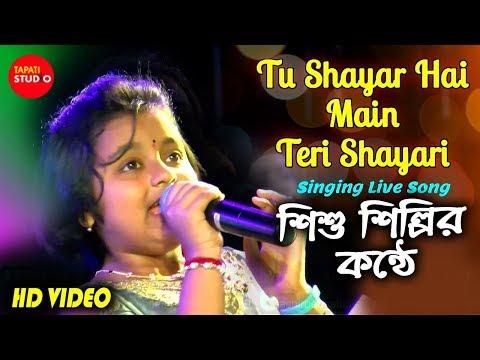 Download Tu Shayar Hai Main Teri Shayari    Saajan Movi Song     Cover By Ankita    Tapati Studio HD Mp4 3GP Video and MP3