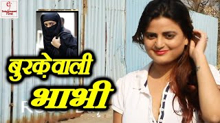 Burkewali | Love cheating and revenge | बुर्केवाली | Entertainment First Exclusive