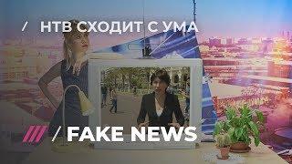 FAKE NEWS #18: НТВ сходит с ума и тайные знаки Ирады Зейналовой