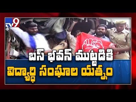 Student JAC's vain bid to storm Bus Bhavan - TV9