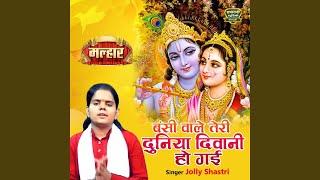 Banasi Wale Teri Duniya Deewani Ho Gayi - YouTube