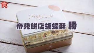 201802 - 星級餅廚實試9大人氣蝴蝶酥 帝苑餅店蝴蝶酥「勝」