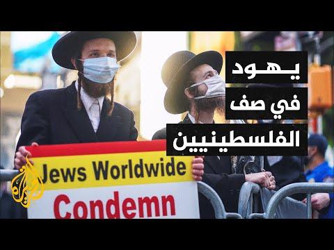 اليهود الداعمين لحقوق الشعب الفلسطيني
