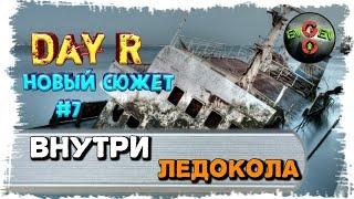 ПРОХОЖДЕНИЕ НОВОГО СЮЖЕТА #7 ► Day R | Evgen GoUp!
