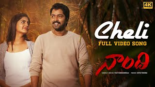 Cheli Full Video Song [4K] | Naandhi Movie | Allari Naresh | Sri Charan Pakala | Vijay Kanakamedala