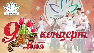 Праздничный концерт на 9 мая в ЖР «Гармония» в городе Михайловске. Строительная группа «Третий Рим»