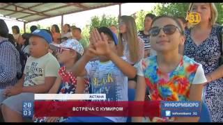 Димаш Кудайберген посетил детскую деревню в Астане