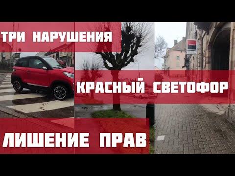 Три нарушения и лишение прав.  лишение прав за проезд на красный свет светофора!