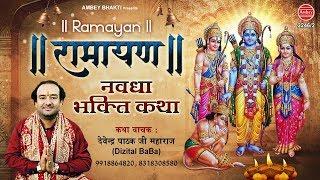 Ramayan || नवधा भक्ति कथा