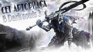Dark Souls 3 - сет Арториаса (волчий сет)