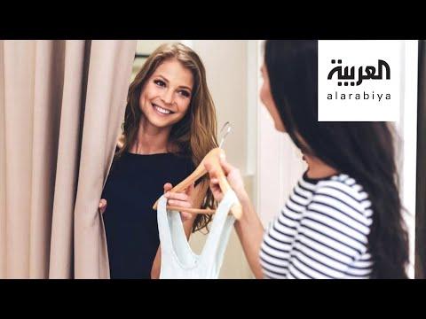 العرب اليوم - شاهد: كيف تشتري ملابس دون تجربتها؟