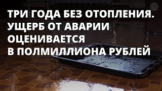 Жилой дом затопило перед визитом представителя министерства ЖКХ
