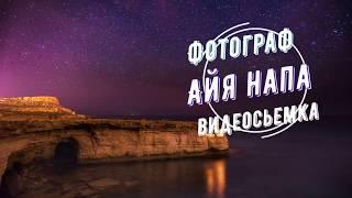 Фотограф Кипр
