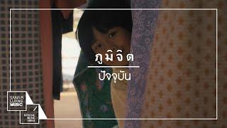 ปัจจุบัน l ภูมิจิต 【Official MV】