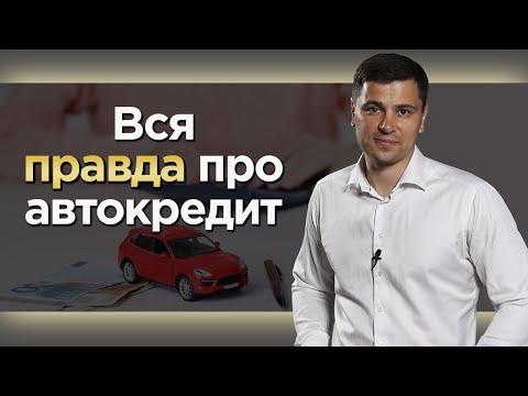 Банкротство и автокредит / Как продать машину самостоятельно, если машина в кредит?