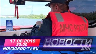 17.06.2019 Новости дня 20:00