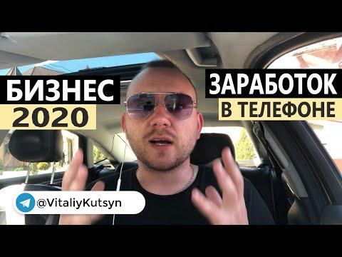БИЗНЕС 2020 ГОДА  КАК ЗАРАБОТАТЬ ДЕНЬГИ В ПЕРИОД КАРАНТИНА. PRIZM