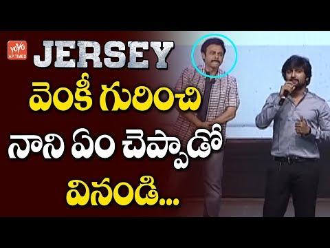 Actor Nani Excellent Speech About Venkatesh   Jersey Movie   Shraddha Srinath   Tollywood   YOYO AP