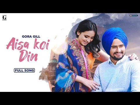 Aisa Koi Din : GORA GILL (Official Song) Latest Punjabi Songs 2019 | GK DIGITAL | Geet MP3