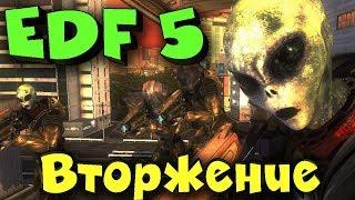 Выживание в EDF 5 - Кто сильнее пришельцы или люди? Битва титанов