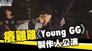 台灣新說唱-吴亦凡《癢雞雞 Young GG》有混直接發!AUTOTUNE開最強!| WACKYBOYS | 反骨 | 中國新說唱-第七期| 製作人公演