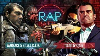 Рэп Баттл 2x2 - Warface & S.T.A.L.K.E.R. vs. CS:GO & GTA 5